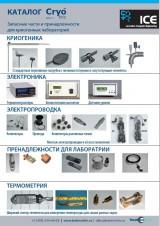 каталог криогенных принадлежностей Cryobitz