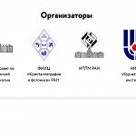 Новости мероприятий: XVIII российская конференция по электронной микроскопии